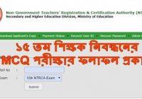 15th NTRCA MCQ Result 2019 www.ntrca.teletalk.com.bd